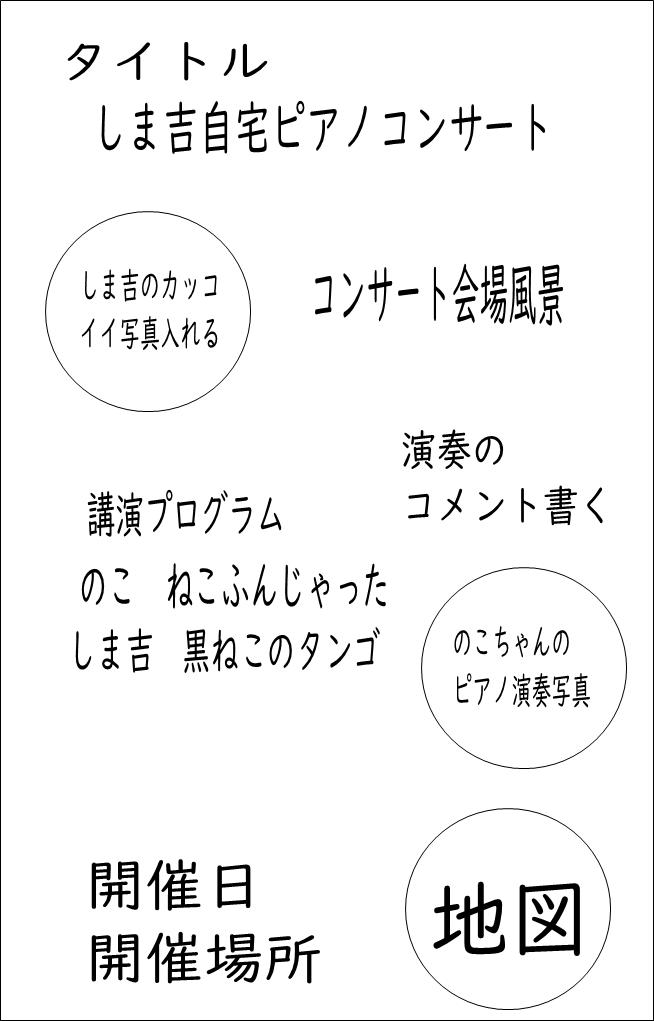 手書きチラシ
