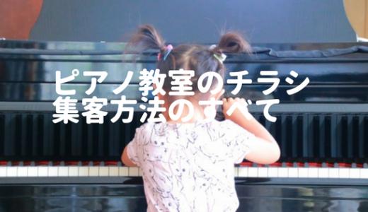 ピアノ教室の生徒募集チラシ効果が倍増するテンプレートをご紹介!