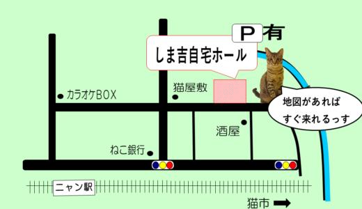 チラシの地図を作成しよう!エクセルを使って無料で作る全手順