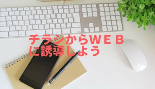 チラシをwebに誘導することで、チラシ効果がアップする3つの手順