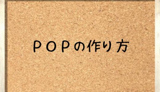 POP(ポップ)の作り方とデザイン例!パソコンを使って簡単に作成しよう