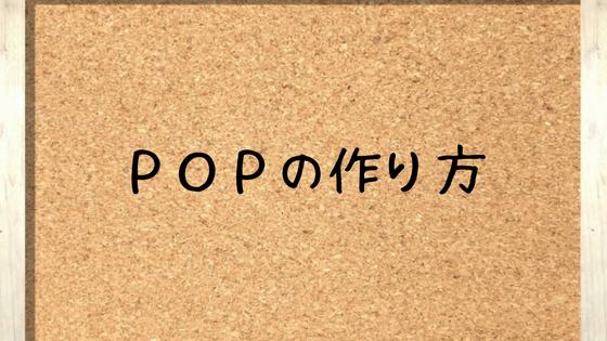 POP ポップ の作り方とデザイン例 パソコンを使って簡単に作成