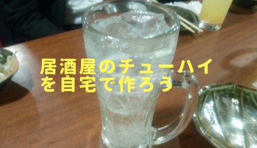 チューハイ・サワーの作り方!ウォッカ・焼酎で居酒屋の味を完全再現!