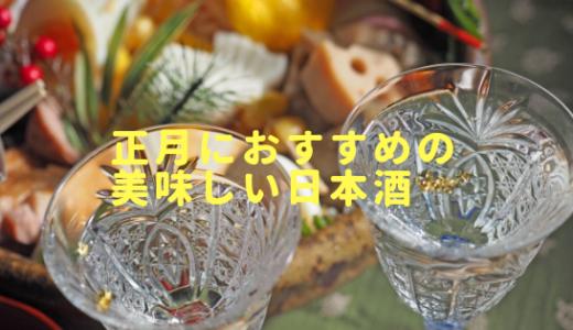 正月に飲んで間違いなしの日本酒おすすめランキング発表!