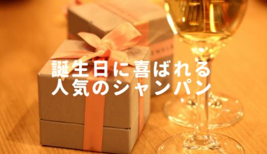 誕生日プレゼントにシャンパン!お相手別に詳細をまとめました