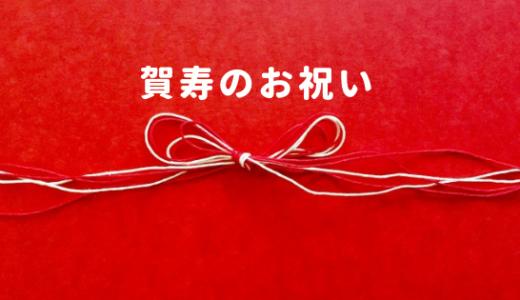 賀寿(長寿)の祝い年齢スケジュール!還暦からの人気プレゼントまとめ