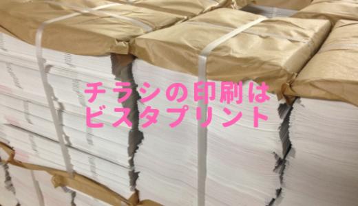 ビスタプリントはチラシの印刷が超簡単!名刺・パンフレットも作れます