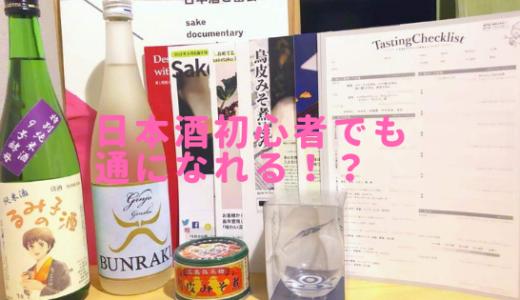 日本酒の初心者さん向け!プロ厳選おすすめ酒とつまみを自宅で楽しもう