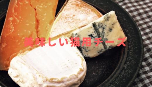 猫はチーズが好き!安心の猫用おやつチーズ人気の商品を一挙紹介!