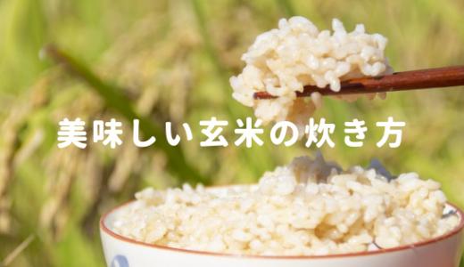 これが玄米の炊き方のすべて!炊飯器でも圧力鍋でも簡単楽々ですよ