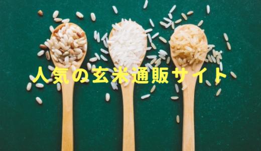 無農薬・減農薬米の玄米通販おすすめサイト!人気ランキングもご紹介!