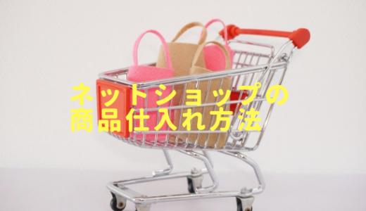 ネットショップの商品仕入れ方法まとめ【初心者でも簡単です】