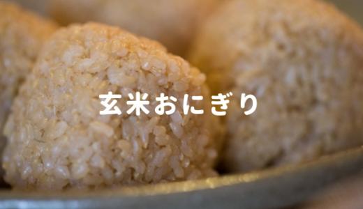 玄米おにぎりレシピ満載!コンビニで買わず自分で作ってダイエット!