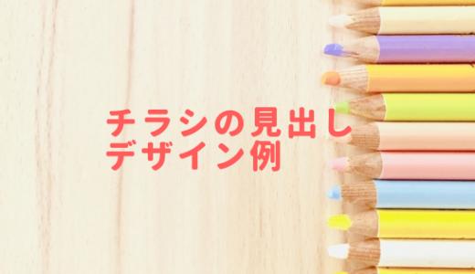 チラシの見出しデザイン例!フォントや色でインパクトを出そう