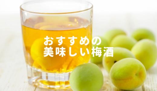 【梅酒決定版】梅酒マニアが選ぶおすすめの31種類を味わい別にご紹介