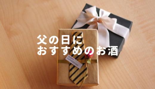 父の日にお酒を贈ろう!日本酒・焼酎・ウイスキーおすすめランキング発表