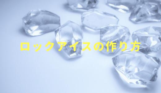 【完全版】ロックアイスの作り方。透明な氷でウイスキーが旨い!