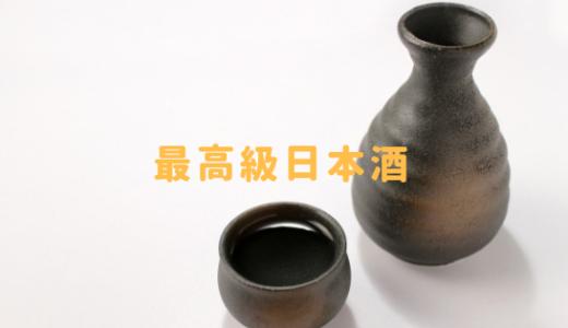 最高級な日本酒をプレゼント!辛口・甘口も一目でわかる人気銘柄15選