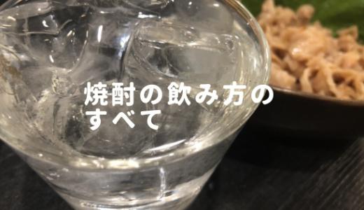 【完全版】焼酎の飲み方の全て!いつもの味を2倍美味しく楽めます