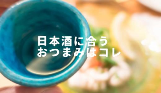 日本酒に合う料理・つまみの相性をタイプ別に徹底検証!