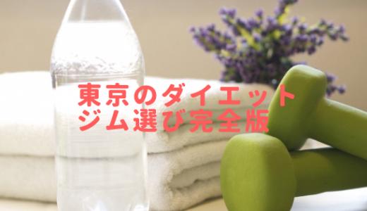 東京のジム選び決定版!安く痩せたい方におすすめの10選【女性専用あり】