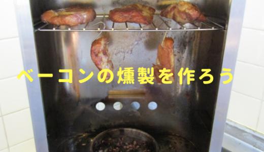 燻製ベーコンの簡単な作り方!温度・乾燥・時間をマスターしよう