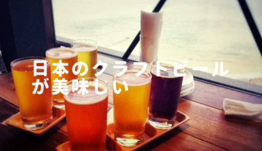 日本のおすすめクラフトビール人気の14選を一挙ご紹介!