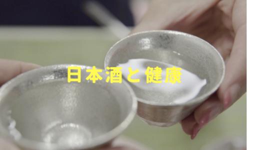 日本酒の健康法、適量を知って体に良い飲み方をしよう!