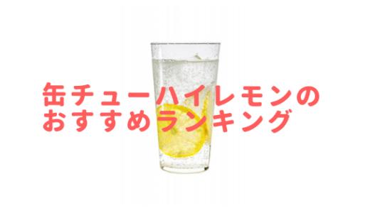 おいしい缶チューハイレモンはコレ!酒マニアおすすめランキング発表