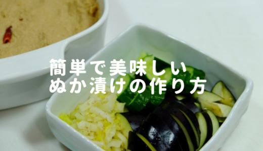 ぬか漬けの作り方。おすすめ野菜と酸っぱいときの対処法もご紹介