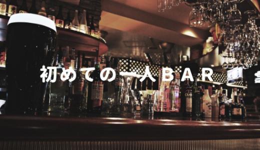 男が一人でバーに行くのってどうなの?初めての店選びと楽しみ方
