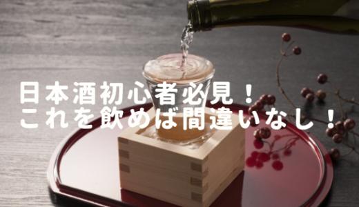 日本酒で飲みやすいのは甘口?辛口?初心者必見おすすめランキング