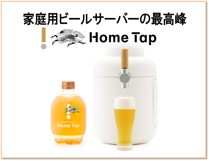 ビール サーバー キリン キリン ホームタップのコスパはいいのか? 日本酒が好きだ!!
