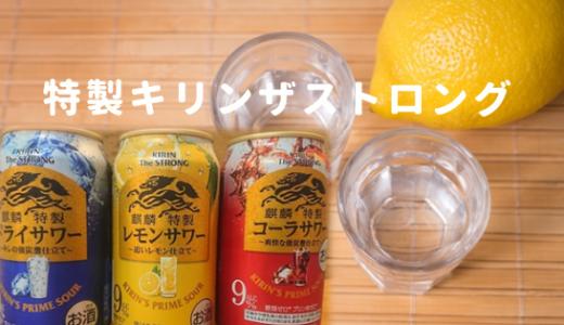 キリンザストロングの麒麟特製レモン・コーラ・ドライサワーが旨い!