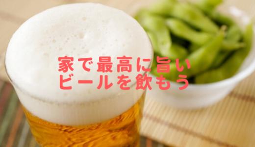 ビールを自宅でおいしく飲む!これを読めば最高の晩酌を楽しめます